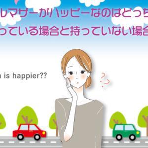 シングルマザーがハッピーなのはどっち?車を持っている場合と持っていない場合の比較
