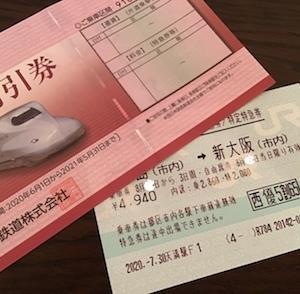 JR西日本の優待券で乗車券を購入