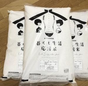熊本県玉名市からふるさと納税米が到着