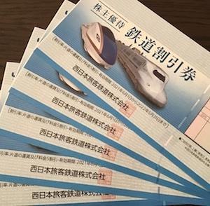 JR西日本から優待券が到着(2021.3)