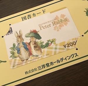 三洋堂HDから図書カードが到着(2021.3)