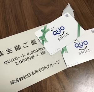 日本取引所からクオカードが到着(2021.3)