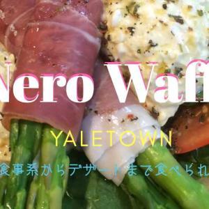 Nero waffles 美味しいワッフルが食べたい!
