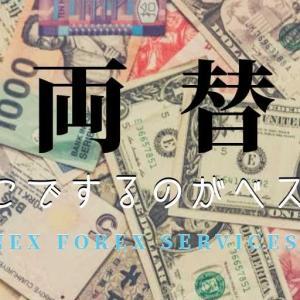 カナダドル⇄日本円はどこで両替すればいい?