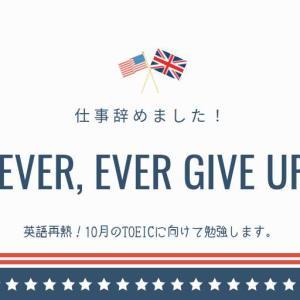 【宣言】仕事辞めました。英語の勉強再開します!