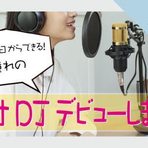 耳から楽しめるラジオアプリ【stand.fm デビュー】