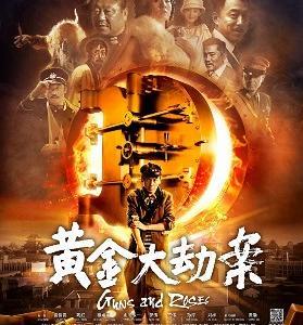 【日本未公開作】中国映画「黄金大劫案(Huang jin da jie an)」(2012)