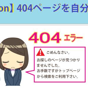 【Cocoon】404エラーのときに表示する画像を用意しましょう