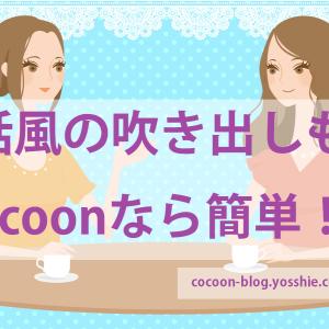 【Cocoon】会話風の吹き出しもCocoonなら簡単に利用できる!