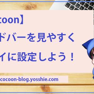 【Cocoon】サイドバーを見やすくキレイに設定しよう!