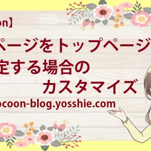 【Cocoon】固定ページをトップページに設定する場合のカスタマイズ
