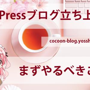 WordPressブログを立ち上げたらまず最初にするべきこと