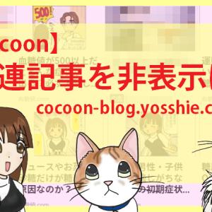 【Cocoon】記事下の『関連記事』を表示したくない場合は?
