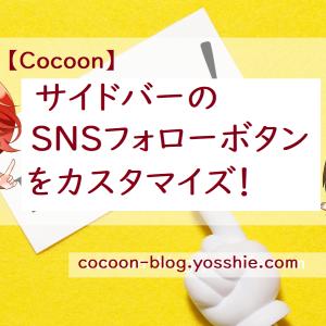 【Cocoon】サイドバーのSNSフォローボタンをカスタマイズしよう