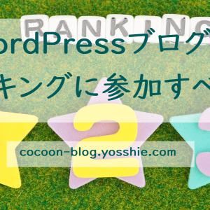 WordPressブログはブログランキングサイトに登録すべき?