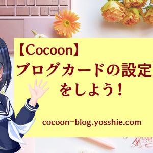 【Cocoon】ブログカードの設定をしてみましょう