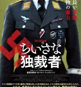 【レビュー】ちいさな独裁者(ネタバレあり)
