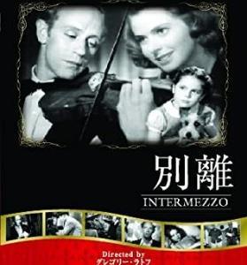 【レビュー】別離(1939)(ネタバレあり)