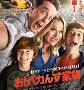 【レビュー】お!バカンス家族(ネタバレあり)