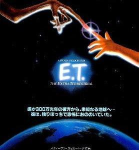【レビュー】E.T.(ネタバレあり)