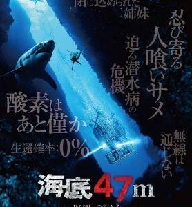【レビュー】海底47m(ネタバレあり)