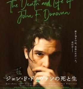 【レビュー】ジョン・F・ドノヴァンの死と生(ネタバレあり)