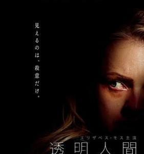 【レビュー】透明人間(2020)(ネタバレあり)