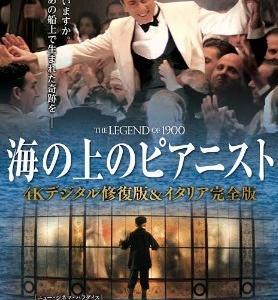 【レビュー】海の上のピアニスト(ネタバレあり)