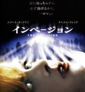 【ネタバレあり・レビュー】インベージョン | 眠ったら発症の激やばウイルス映画!