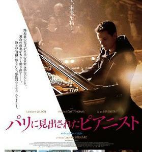 【ネタバレあり・レビュー】パリに見出だされたピアニスト |  今の時代に生まれるピアニストのサクセスストーリー!