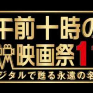遂に決定!午前十時の映画祭のまとめ!