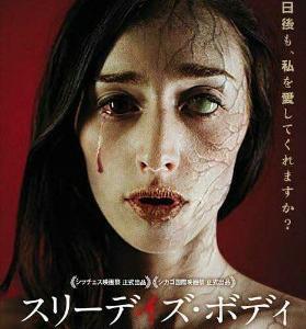【ネタバレあり・レビュー】映画『スリーデイズ・ボディ 彼女がゾンビになるまでの3日間』に見る、死後の人体のアレコレについて!