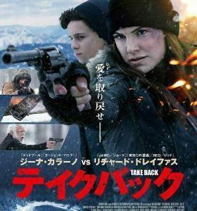 【ネタバレあり・レビュー】テイクバック | 雪山でジーナ・カラーノが駆け回る!寒いけど熱い作品!