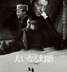 【ネタバレあり・レビュー】大いなる幻影 | ジャン・ルノワール監督が世界にもたらした戦争に抱く幻影