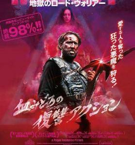 【ネタバレあり・レビュー】マンディ 地獄のロード・ウォリアー | 狂気に溺れ、血にまみれ……こんなニコラス・ケイジが見たかった!