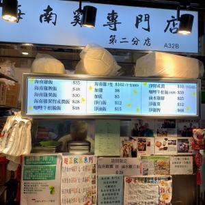 海南雞專門店@西湾河