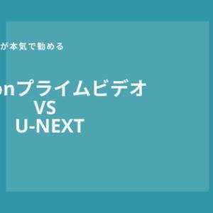 【画像付き】AmazonプライムビデオとU-NEXTを徹底比較