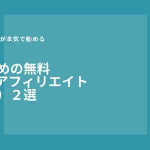 【完全無料】おすすめの無料ASP(アフィリエイトサイト)2選
