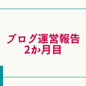 ブログ運営報告【2か月目のPVと収益を赤裸々公開】