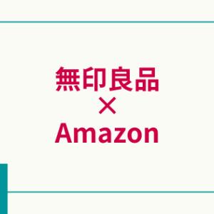 無印良品を家から出ないで手に入れる方法【Amazon取り扱いスタート】