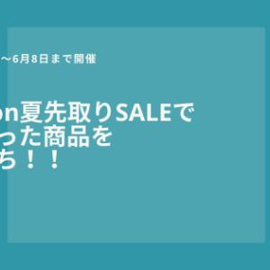 【Amazon夏先取りSALE】2020年6月6日から始まるSALEを見逃すな!