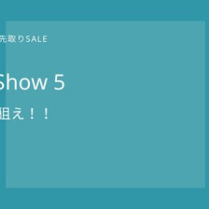 【Amazon】Echo Show 5 (エコーショー5)はセールを狙え!