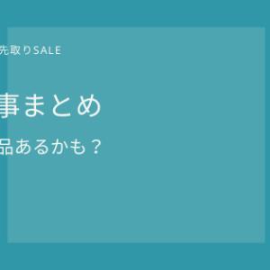 5月記事まとめ【Amazon夏先取りSALE】
