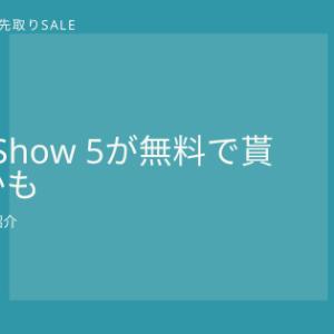 Amazon Echo Show 5 (エコーショー5)を無料で貰える!?