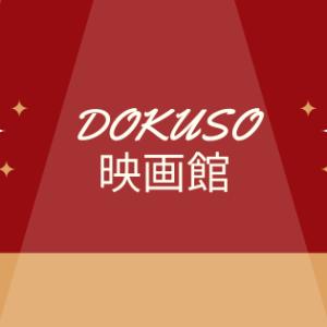 インディーズ映画のDOKUSO映画館【料金・評判・口コミ】