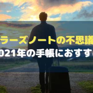 トラベラーズノートの不思議な魅力【2021年の手帳におすすめ】
