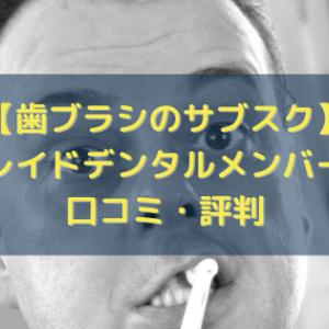 【歯ブラシのサブスク】ガレイドデンタルメンバーの口コミ・評判