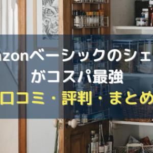 Amazonベーシックのシェルフがコスパ最強【口コミ・評判・まとめ】