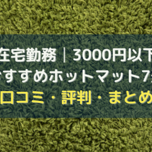 【在宅勤務│3000円以下】おすすめホットマット7選【口コミ・評判・まとめ】