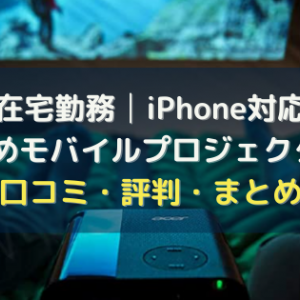 【在宅勤務│iPhone対応】おすすめモバイルプロジェクター7選【口コミ・評判・まとめ】